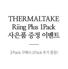 [THERMALTAKE] Riing Plus 1Pack 사은품 증정 이벤트