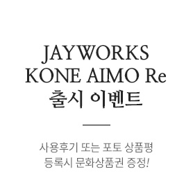 [JAYWORKS] KONE AIMO Re 출시 이벤트